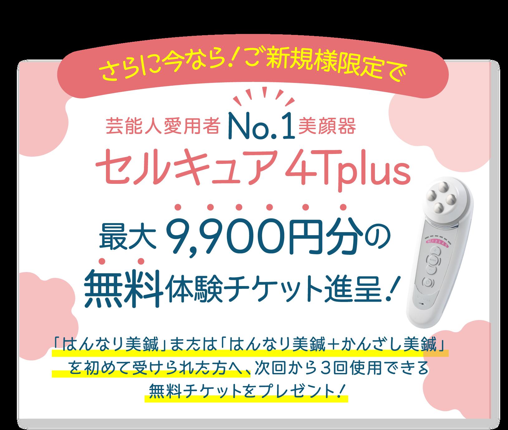 さらに今なら!ご新規様限定でセルキュア4Tplus 最大9,900円分の無料体験チケット進呈!