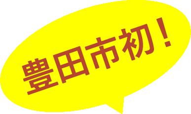 豊田市初!